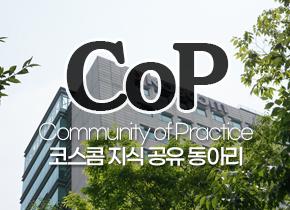 코스콤의 지식 학습 동아리 자연어 처리 CoP(Community of Practice) 회의내용