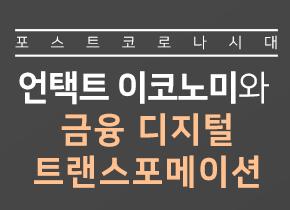 [카드뉴스] 포스트 코로나 시대, 언택트 이코노미와 금융 디지털 트랜스포메이션