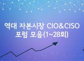 역대 자본시장 CIO&CISO 포럼 모음!!