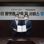 코스콤·한국포스증권,  자산관리시장 대중화를 위한 플랫폼 구축 추진