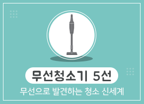 [카드뉴스] 무선으로 발견하는 청소 신세계! 무선청소기 5선