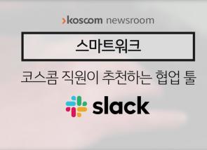 [동영상] 코스콤 직원이 추천하는 협업 툴, 슬랙(Slack)