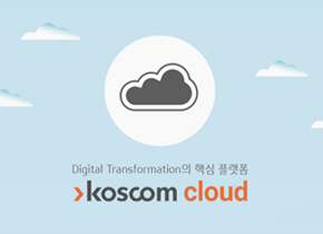 [동영상] 디지털 트랜스포메이션의 핵심 플랫폼, 코스콤 금융 클라우드