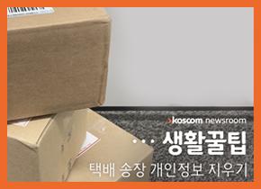 생활꿀팁│택배 송장 개인정보 지우기