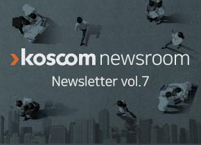 코스콤 뉴스룸 뉴스레터 Vol.7