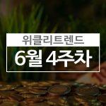 """'마이데이터 사업' 100여곳 출사표…""""튀어야 산다"""" (6월 4주차)"""