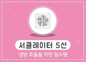 [카드뉴스] 냉방 효율을 위한 필수템! 서큘레이터 5선