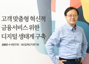 [여의도 프로페셔널] 고객맞춤형 혁신적 금융서비스 위한 디지털 생태계 구축