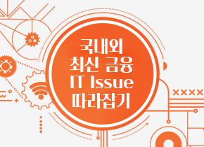 [카드뉴스] 키워드로 본 금융IT Issue 7월 #1