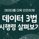[카드뉴스] 데이터 3법 시행령 개정안 이렇게 바뀐다