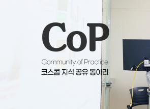 코스콤의 지식 학습 동아리 CoP(Community of Practice)를 소개합니다!