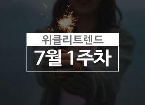 금융데이터 개방 박차…신용정보원·금융결제원 DB 연다 (7월 1주차)