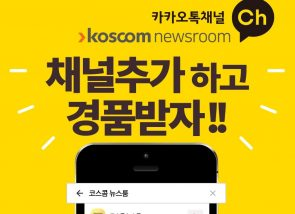 [EVENT] 코스콤 뉴스룸 8월 카카오톡 채널추가 이벤트