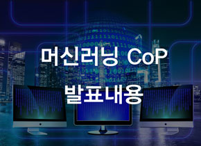 머신러닝 CoP 발표내용