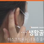 생활꿀팁│마스크 착용 시 귀 통증 줄이기