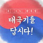 [카드뉴스] 8.15 광복절 태극기를 답시다!