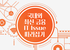[카드뉴스] 키워드로 본 금융IT Issue 8월 #1