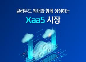 [카드뉴스] 클라우드 확대와 함께 성장하는 XaaS 시장