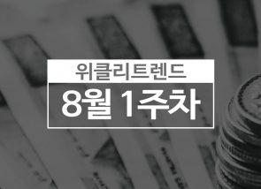네이버, '마이데이터' 금융사에 非신용정보도 푼다 (8월 1주차)