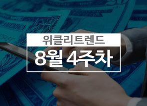 P2P법 시행 … '미등록업체 투자' 경고등 켜져 (8월 4주차)