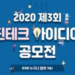 [행사] 2020 제3회 핀테크 아이디어 공모전 개최