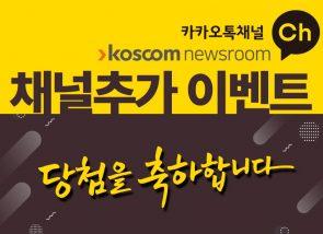 [당첨자 발표] 코스콤 뉴스룸 8월 카카오톡 채널추가 이벤트