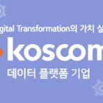 [동영상] 디지털 트랜스포메이션의 가치 실현, 데이터 플랫폼 기업 코스콤