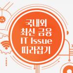 [카드뉴스] 키워드로 본 금융IT Issue 9월 #1