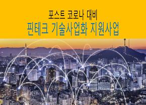 [행사] 핀테크 기술사업화 지원사업
