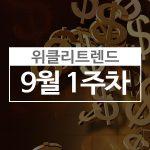 전자서명법 개정안 시행령·시행규칙 공개 임박  (9월 1주차)