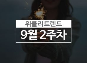 '한국판 뉴딜'에 70兆 자금 지원…금융지주들 '스타트업 협업' 판 키운다 (9월 2주차)