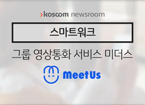 [동영상] 그룹 영상통화 서비스 미더스
