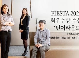 [여의도 프로페셔널] FIESTA 2020 최우수상 수상 '턴어라운드'