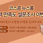 [EVENT] 코스콤 뉴스룸 고객 만족도 설문조사 이벤트