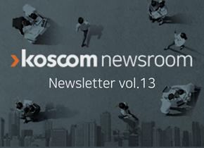 코스콤 뉴스룸 뉴스레터 Vol.13