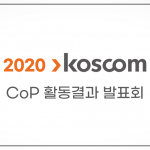 2020 CoP 활동결과 발표회