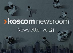 코스콤 뉴스룸 뉴스레터 Vol.21