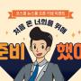 [EVENT] 코스콤 뉴스룸 오픈 이벤트