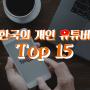 이 사람들을 아는 당신은 인싸! 국내 유명 유튜버 Top15
