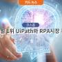 [카드뉴스] 코스콤, 글로벌 1위 UiPath와 RPA 시장 진출